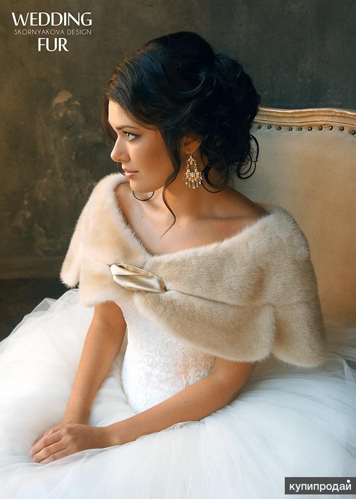 Fur wedding