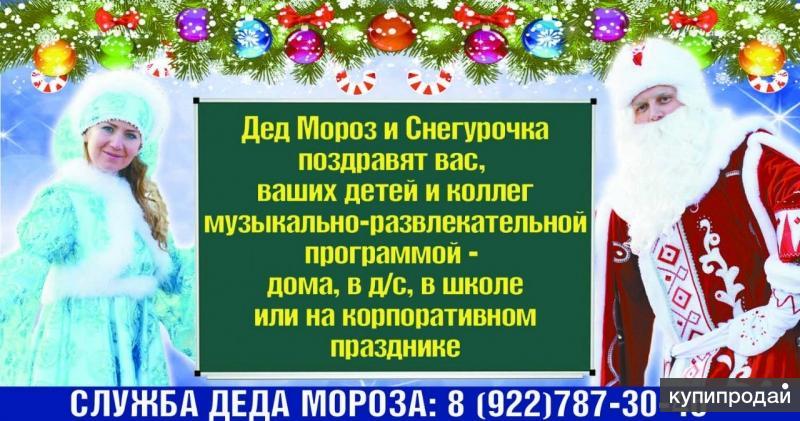 Поздравление дед мороза и снегурочки текст