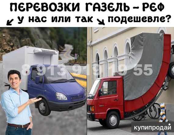 Газель-рефрижератор, грузоперевозки 1,5 тонны