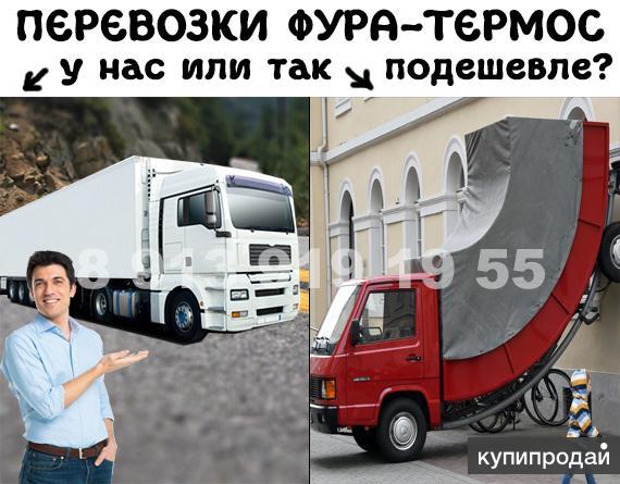 Фура-термос, грузоперевозки 20 тонн