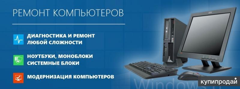 Ремонт компьютеров и ноут-буков, установка программ