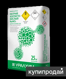Нитрит натрия( натрий азотистокислый) купить цена
