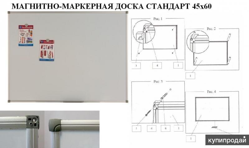 """Доска для рисования магнитно-маркерная """"Стандарт"""""""
