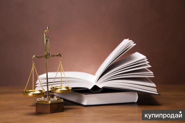Юридическая помощь.Налоговое, гражданское, трудовое, земельное и жилищное право
