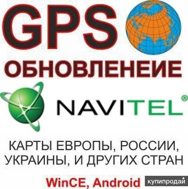 Обновление карт GPS навигаторов, смартфонов