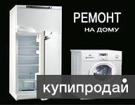 Ремонт стиральных машин и посудомоечных машин в Арамили