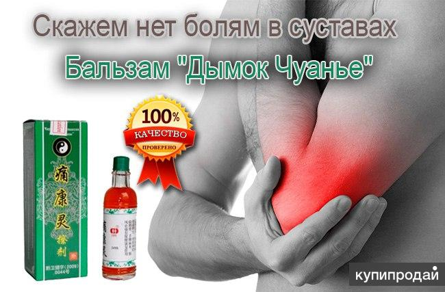 эфективное лекарство от болей в суставах
