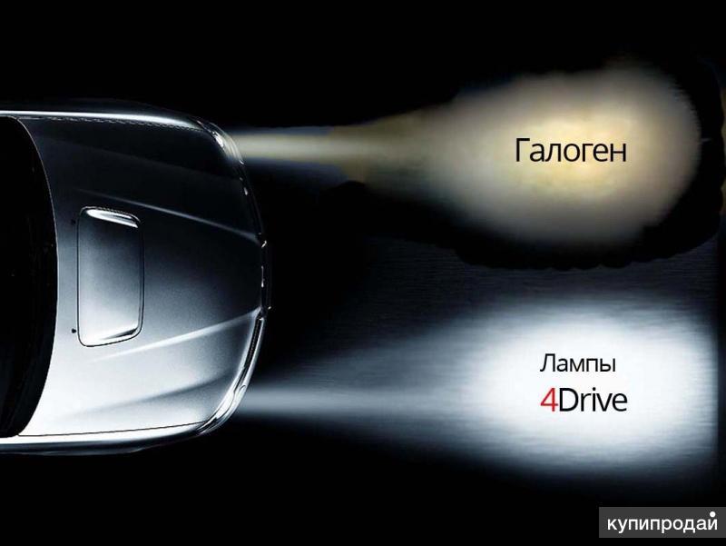 Светодиодные лампы для автомобиля 4Drive