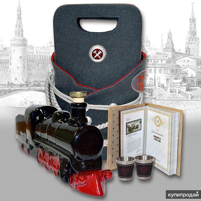 Подарок железнодорожнику