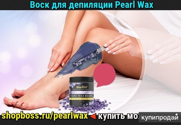 Воск для депиляции Pearl Wax