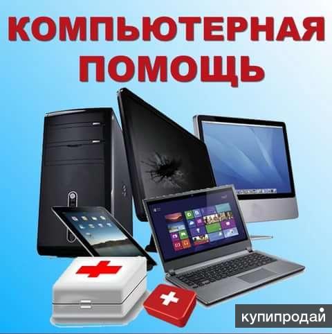 Компьютерная помощь, Установка Windows