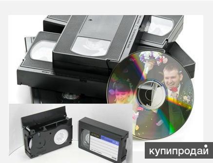 Оцифровка видеокассет- недорого.