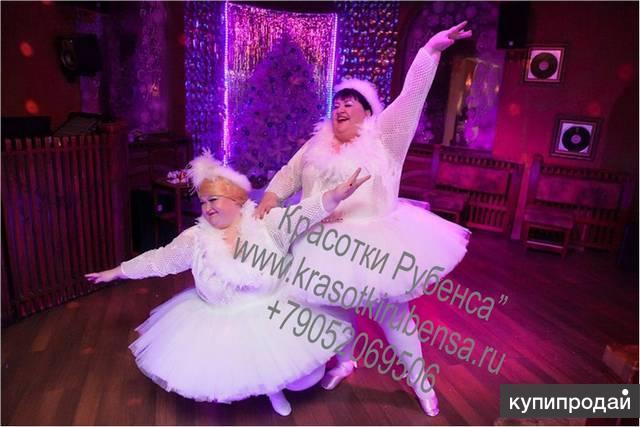 Шоу настоящих толстушек Красотки Рубенса