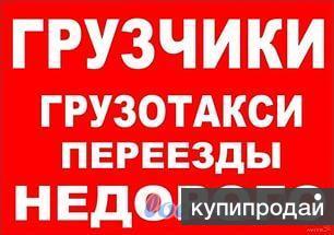 Офисные переезды в Красноярске