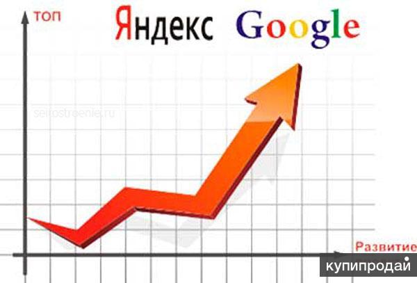 Продвижение сайтов в топ 10 яндекс и google