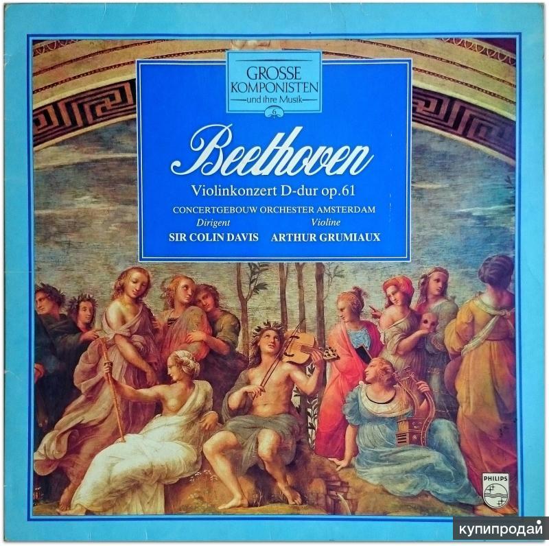 Бетховен Beethoven Concertgebouw Orchester LP