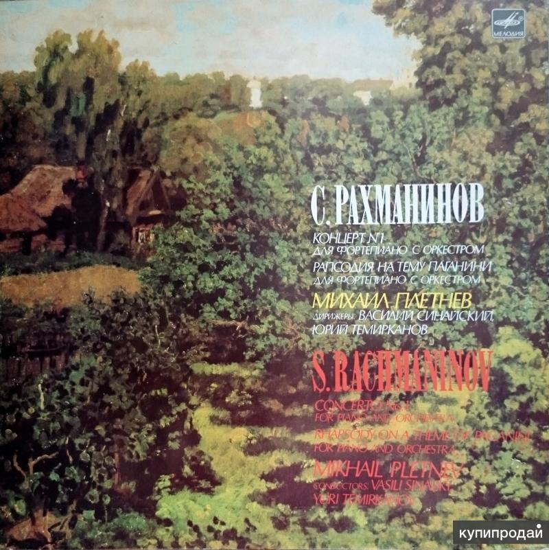 С. Рахманинов. Concerto No. 1 LP