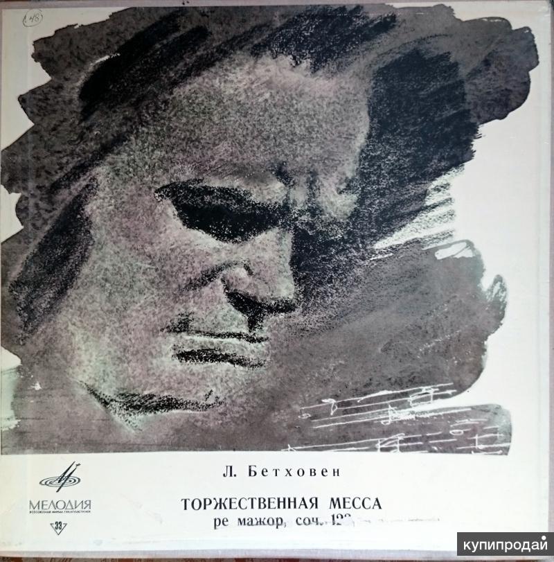 Бетховен. Торжественная месса. Соч. 123. LP