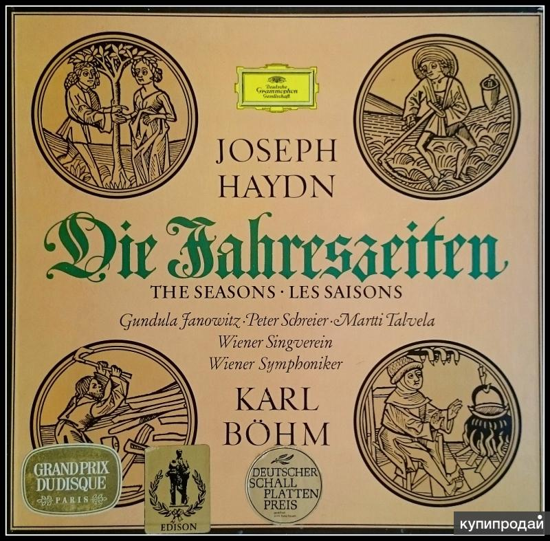 Йозеф Гайдн Joseph Haydn Box 3 LP
