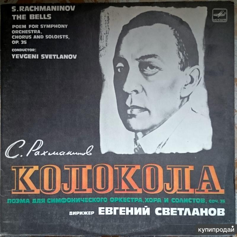 LP С. Рахманинов. Колокола.