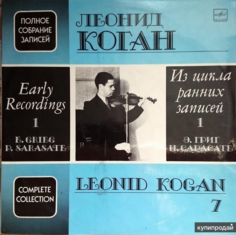 Коган Леонид (скрипка). Полное собрание записей. LP