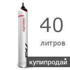 Ацетилен, 5кг. Обмен газовых баллонов. Новосибирск