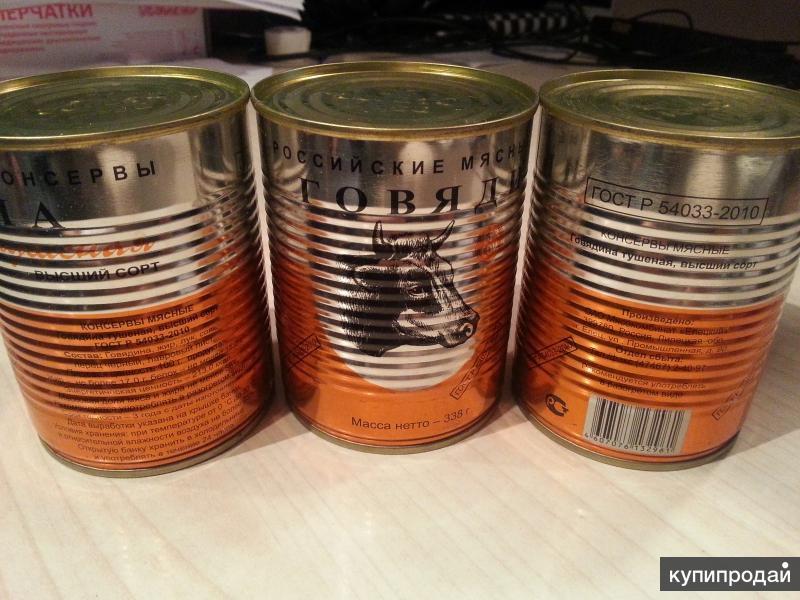 Консервы мясные Говядина Свинина тушеная ГОСТ, ТУ высший сорт опт цена