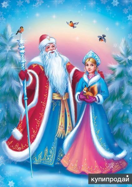 Дед Мороз и Снегурочка со сценарием и подарками