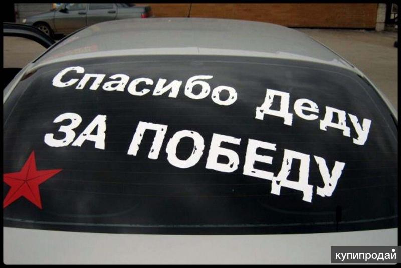 Наклейки на автомобиль, брендирование автомобилей