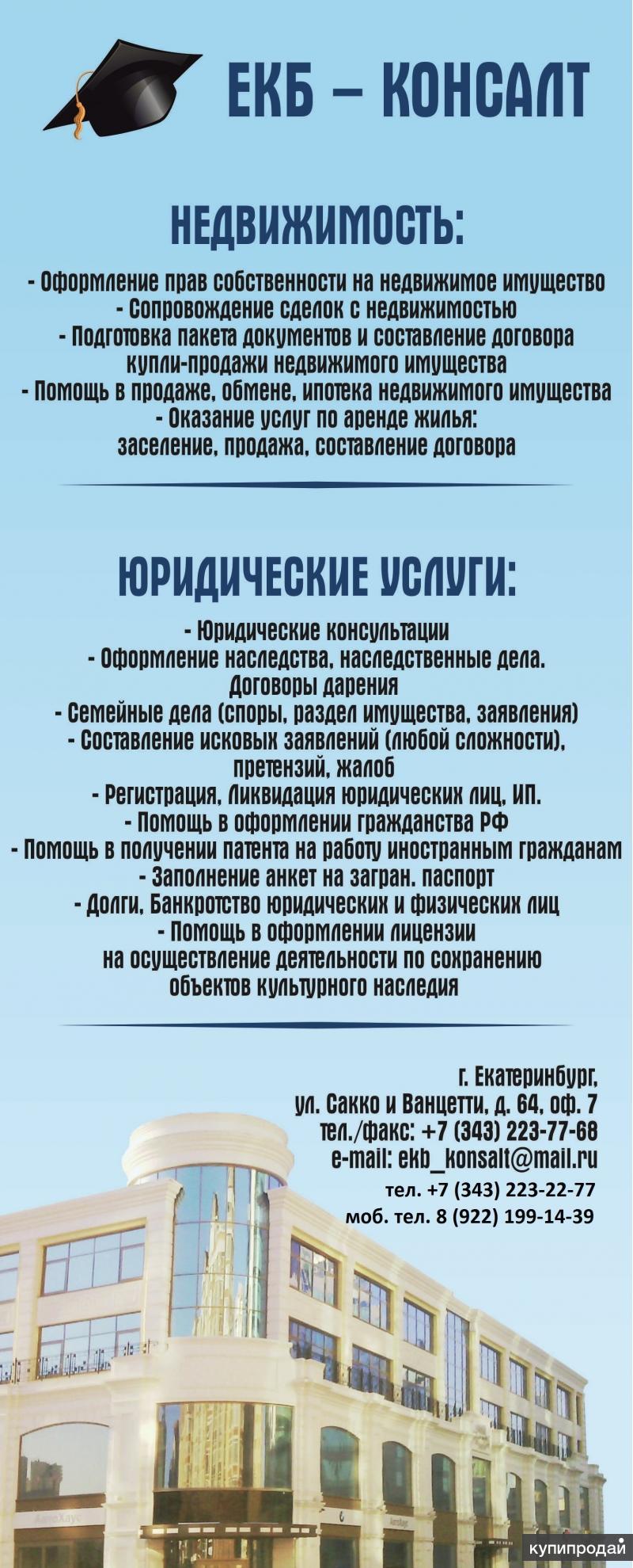 uslugi-ekaterinburg