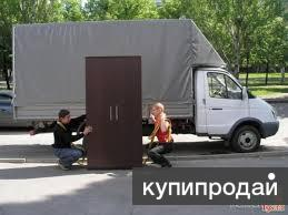 Грузоперевозки Город /Межгород Перевозки Переезды. Грузчики.