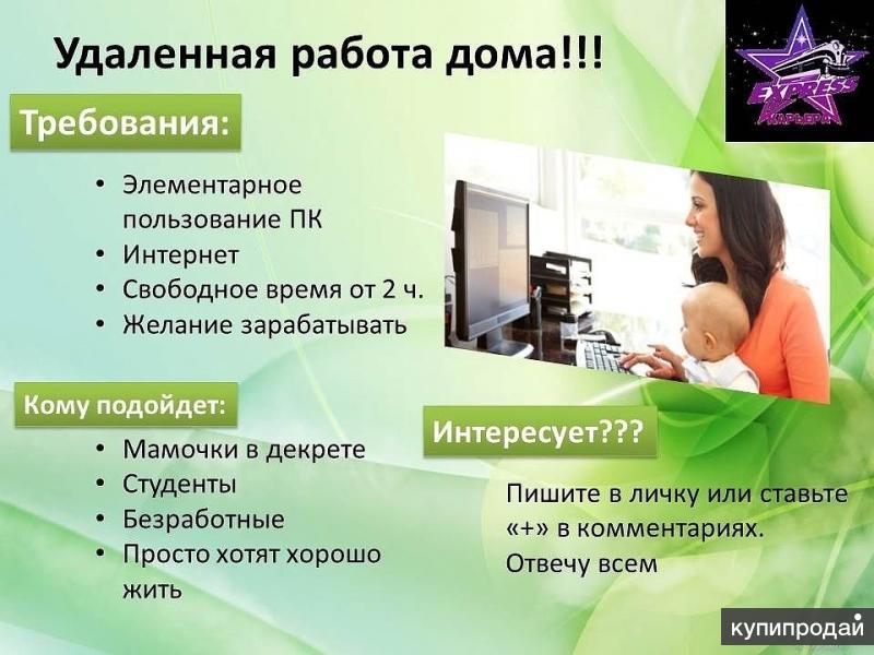 Работа на дому челябинск