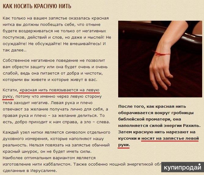 Почему красная нитка на руке развязывается