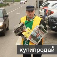 Промоутер -  Раздатчик газеты Метро около метро
