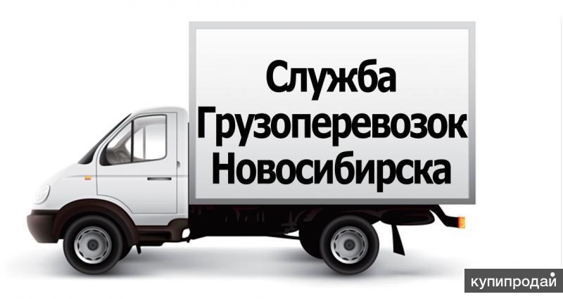 Объявления в новосибирске