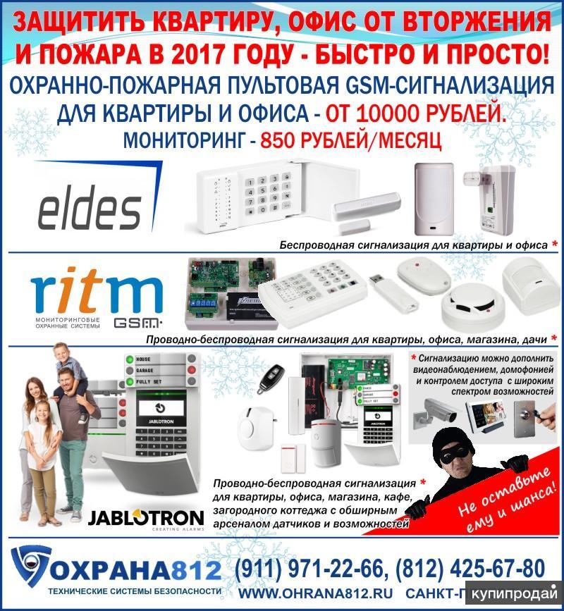 Система безопасности для жилища и офиса - сигнализация и видеонаблюдение, СКУД
