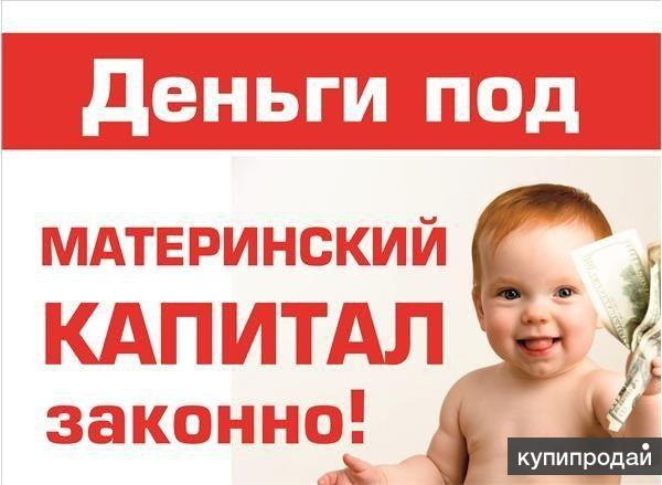 Реализация материнского капитала