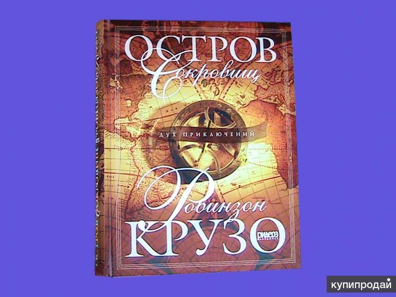 Р.Стивенсон:Остров сокровищ и Робинзон Крузо