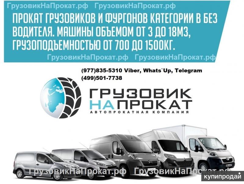 Аренда Портера и прокат Пежо Боксер ЮЗАО м.Калужская