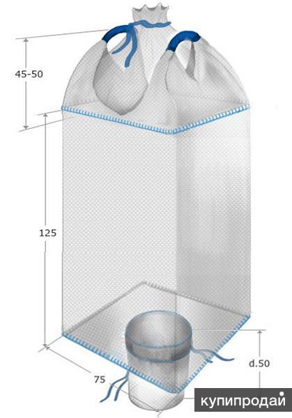Биг бэг(МКР): две стропы; верх - сборка, низ - клапан; 75х75х125 см