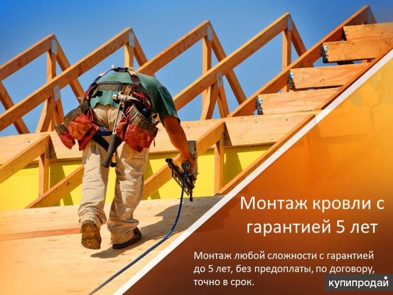 Монтаж кровли Екатеринбург с гарантией до 5 лет