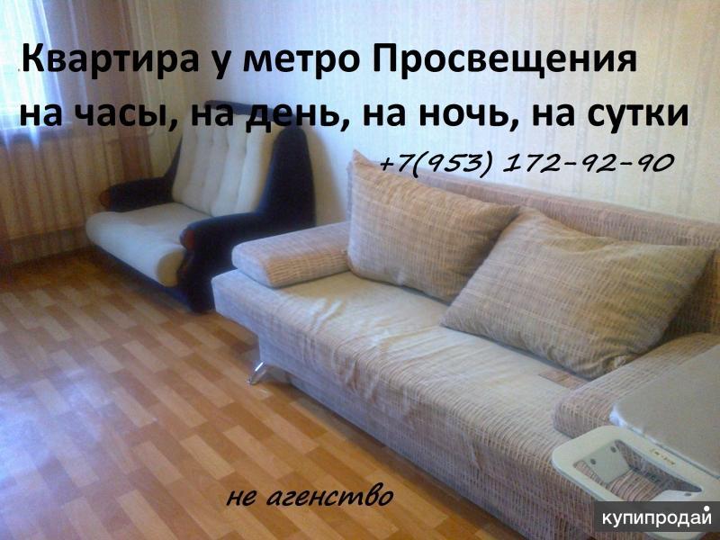 Квартира напрокат от 2-х часов