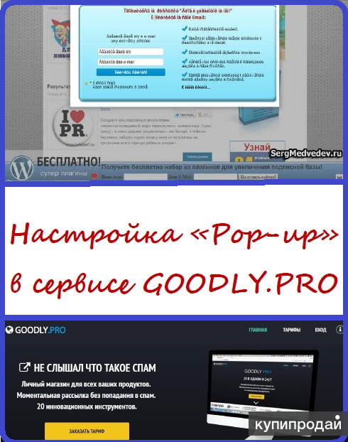 "Настройка «Pop-up» в сервисе GOODLY.PRO"" АКЦИЯ!"