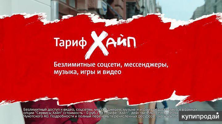 Тариф Хайп в Крыму!!!