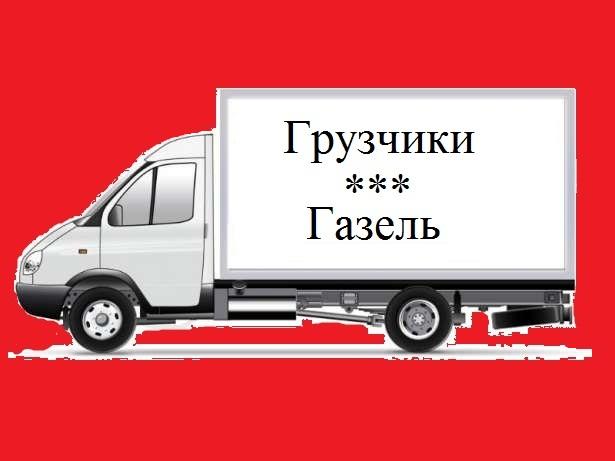 Грузоперевозки Газель Грузчики Переезд Челябинск