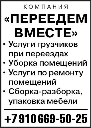 """Компания """"Переедем вместе"""""""
