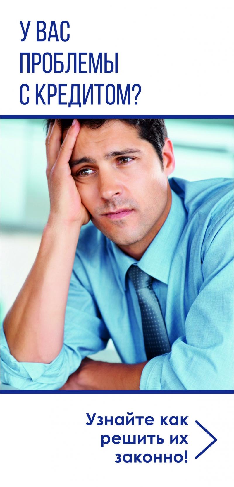 Программа по списанию долгов по кредитам
