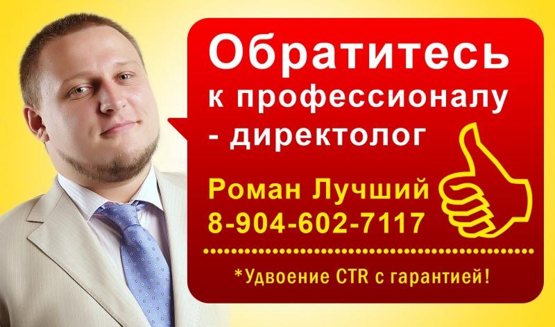 Получи готовую рекламную кампанию Яндекс.Директ сегодня.