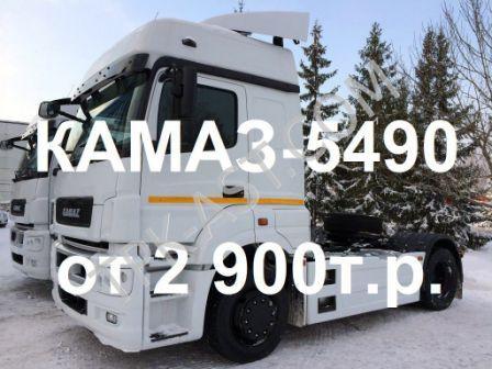Продажа седельных тягачей КАМАЗ-5490. Цена от 2 900 000 руб.