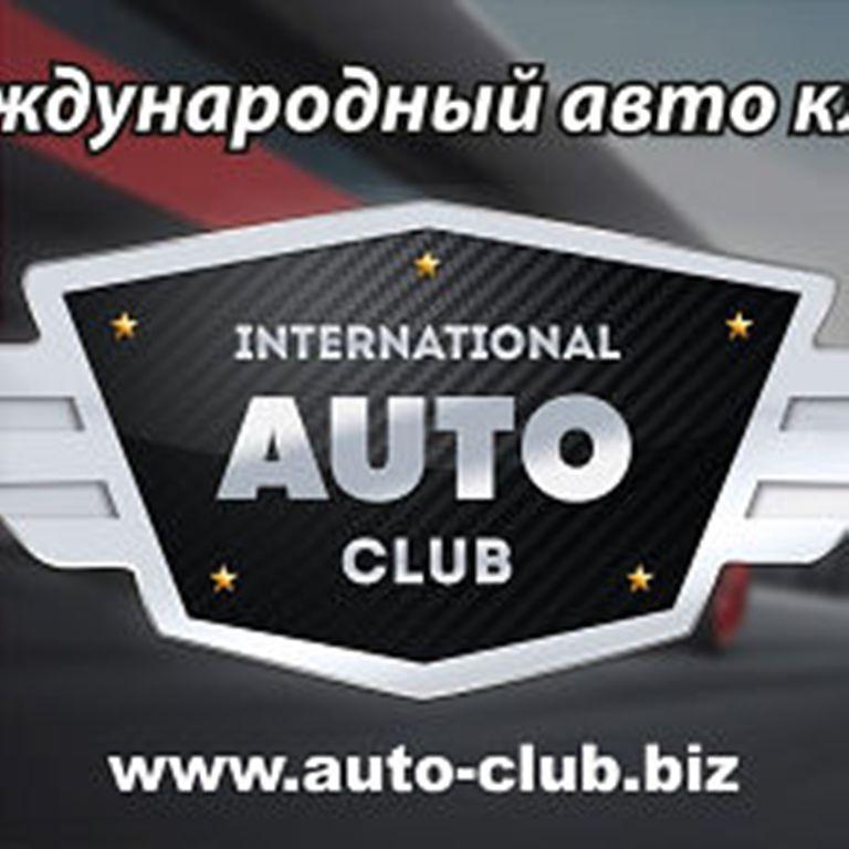 Сотрудничество с Автоклубом Барнаула